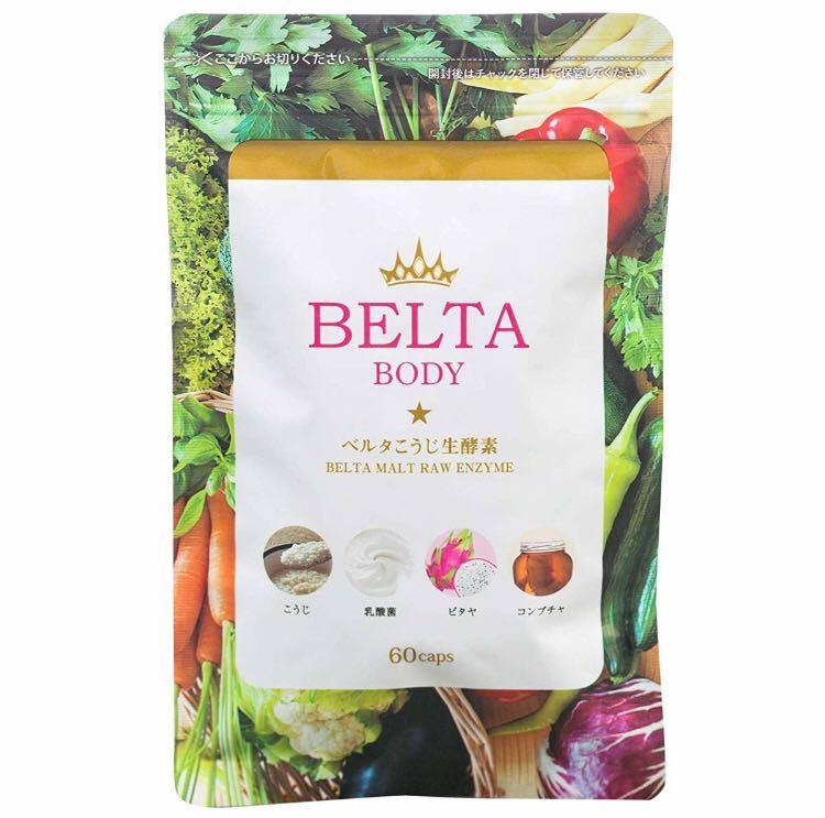 【新品・未開封】BELTA ベルタこうじ生酵素 ベルタ酵素 スーパーフード