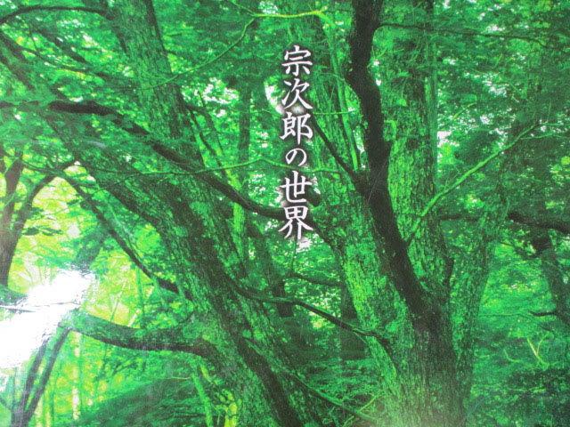 ◆宗次郎の世界 CD10点+非売品CD1枚おまけ付き◆THE WORLD OF SOJIRO PREMIUM BOX♪即決時送料無料有r-140406_画像3