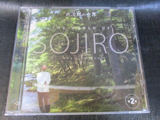 ◆宗次郎の世界 CD10点+非売品CD1枚おまけ付き◆THE WORLD OF SOJIRO PREMIUM BOX♪即決時送料無料有r-140406_画像10