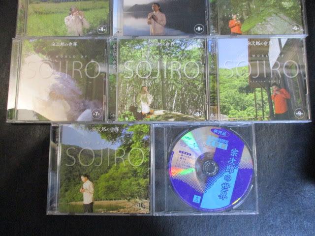◆宗次郎の世界 CD10点+非売品CD1枚おまけ付き◆THE WORLD OF SOJIRO PREMIUM BOX♪即決時送料無料有r-140406_画像6