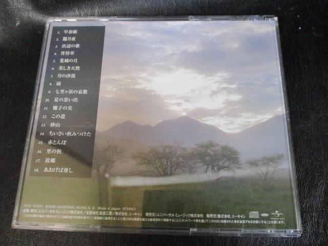 ◆宗次郎の世界 CD10点+非売品CD1枚おまけ付き◆THE WORLD OF SOJIRO PREMIUM BOX♪即決時送料無料有r-140406_画像8