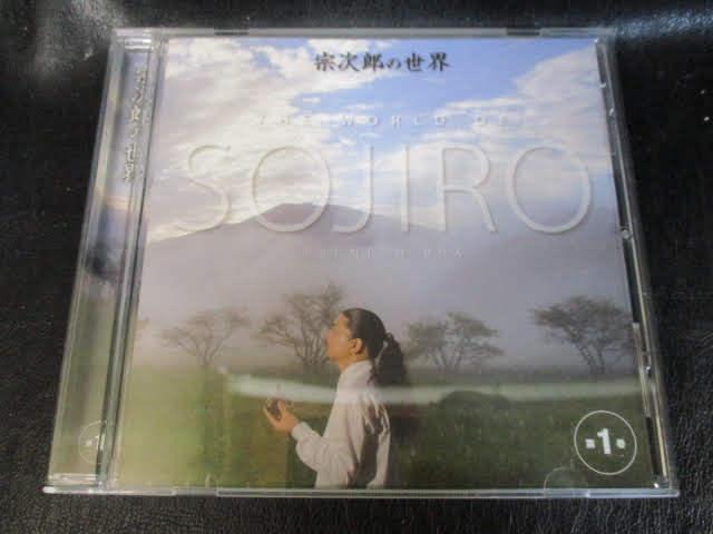 ◆宗次郎の世界 CD10点+非売品CD1枚おまけ付き◆THE WORLD OF SOJIRO PREMIUM BOX♪即決時送料無料有r-140406_画像7