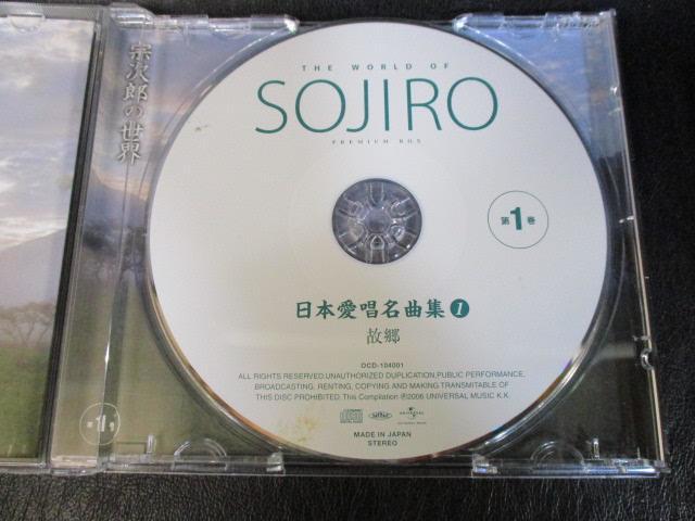 ◆宗次郎の世界 CD10点+非売品CD1枚おまけ付き◆THE WORLD OF SOJIRO PREMIUM BOX♪即決時送料無料有r-140406_画像9