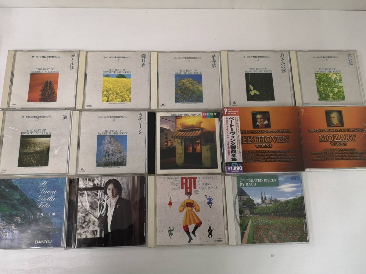 OD-250 クラシックCD 74枚まとめ売り/An Excellent Collection of Classical Music/THE BEST OF FAVORITE MELODIES/PHILIPS/おまけCD付き_画像6
