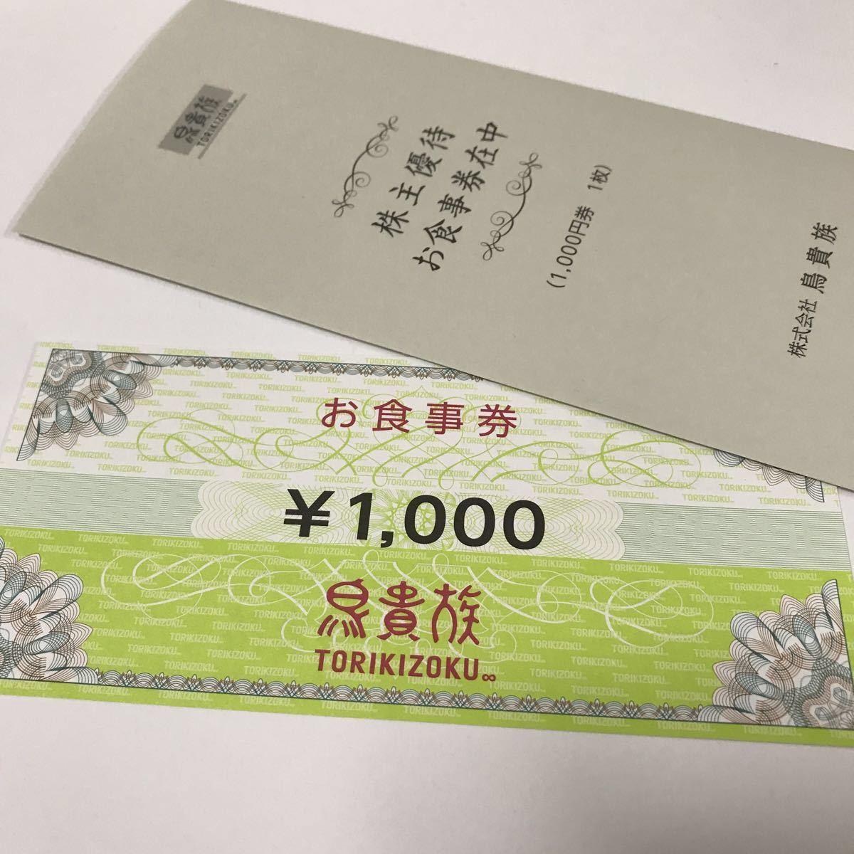 鳥貴族株主優待 お食事券 1,000円分