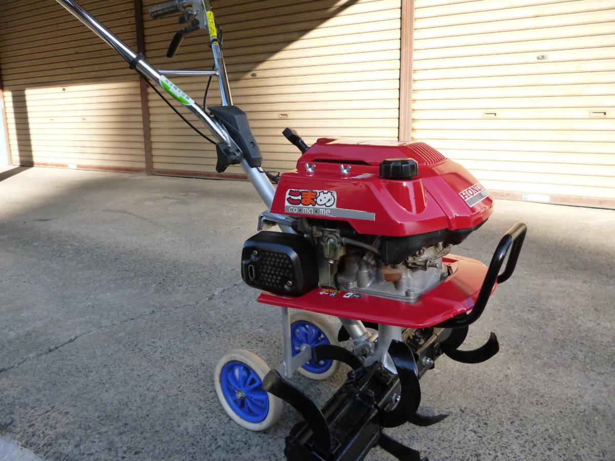 ホンダ管理機 こまめ F210 移動車輪、抵抗棒付き 実動品