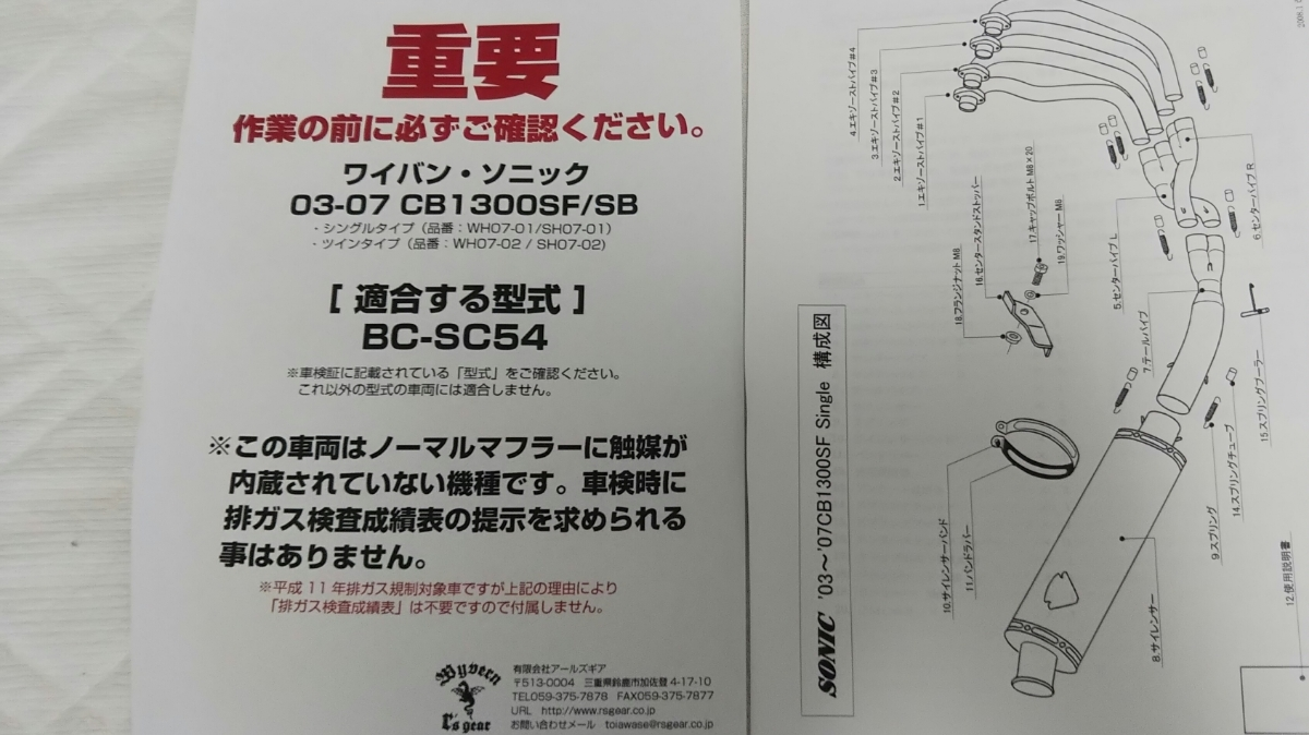 CB1300SF SC54【新品未使用】ワイバン ソニック チタンフルエキゾーストマフラー CB1300SB アールズギア 手曲げ焼き カーボンサイレンサー _画像7