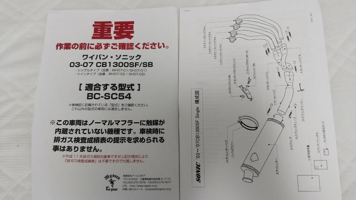 CB1300SF SC54【新品未使用】ワイバン ソニック チタンフルエキゾーストマフラー CB1300SB アールズギア 手曲げ焼き カーボンサイレンサー _画像10