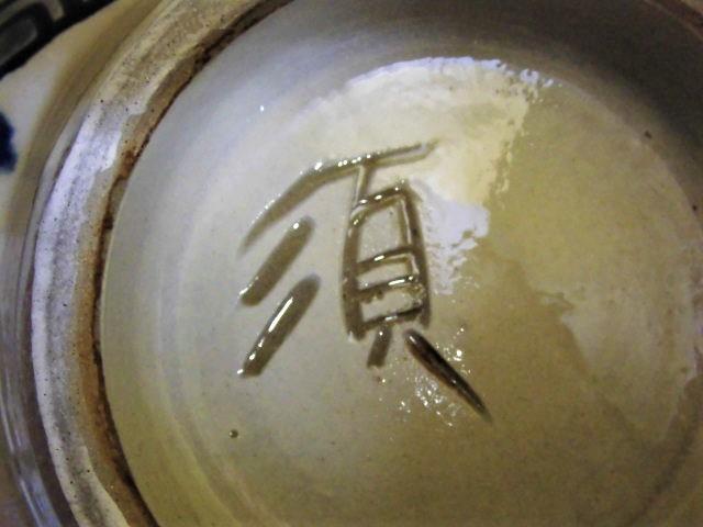 在銘 壺屋焼名工 宮城須美子(人間国宝 金城次郎長女)6寸魚紋茶碗(どんぶり マカイ)美品