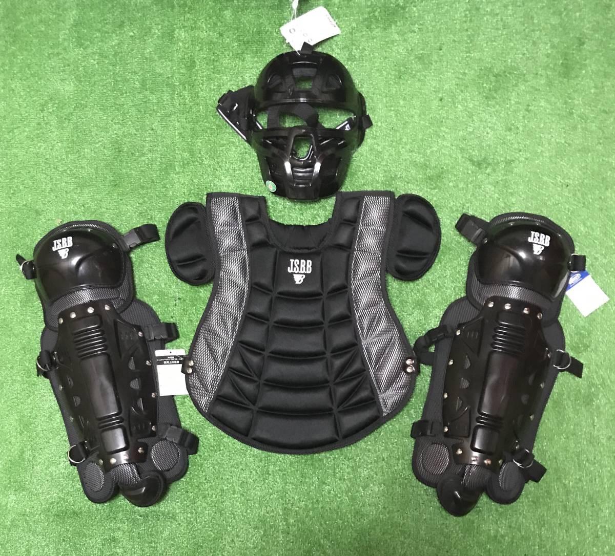 送料無料 ★新品未使用★少年軟式野球 キャッチャー 防具セット ブラック 黒