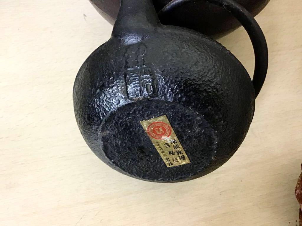 南部鉄器 鉄瓶6点 小皿5枚まとめ 急須 岩鋳製 1円スタート_画像2