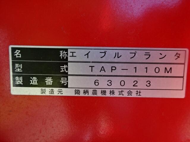 ☆宮崎発☆★売切り★☆ 鋤柄農機 エイブルプランタ TAP-110M バレイショ ◆程度良好◆ ジョイント付_画像10