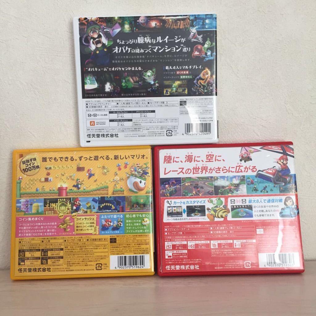 【送料無料】マリオカート7、ニュースーパーマリオブラザーズ2、ルイージマンション2、3DS用_画像2