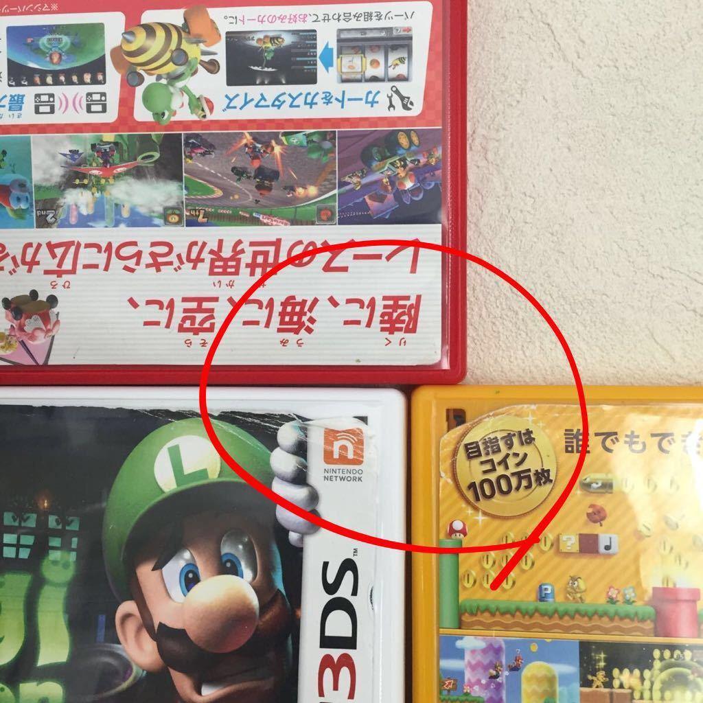 【送料無料】マリオカート7、ニュースーパーマリオブラザーズ2、ルイージマンション2、3DS用_画像5
