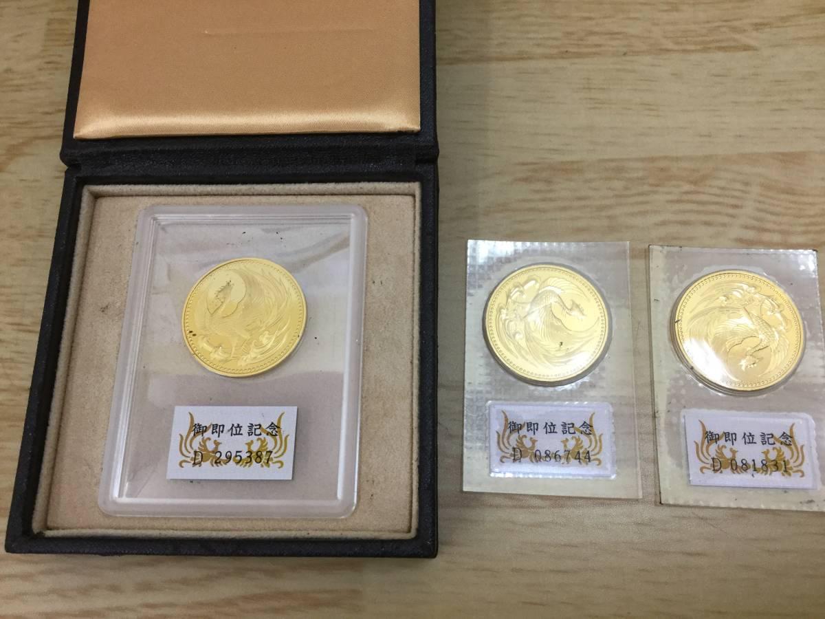 平成2年発行 即位記念10万円金貨 驚きの!人気金貨3枚セットのご提供!
