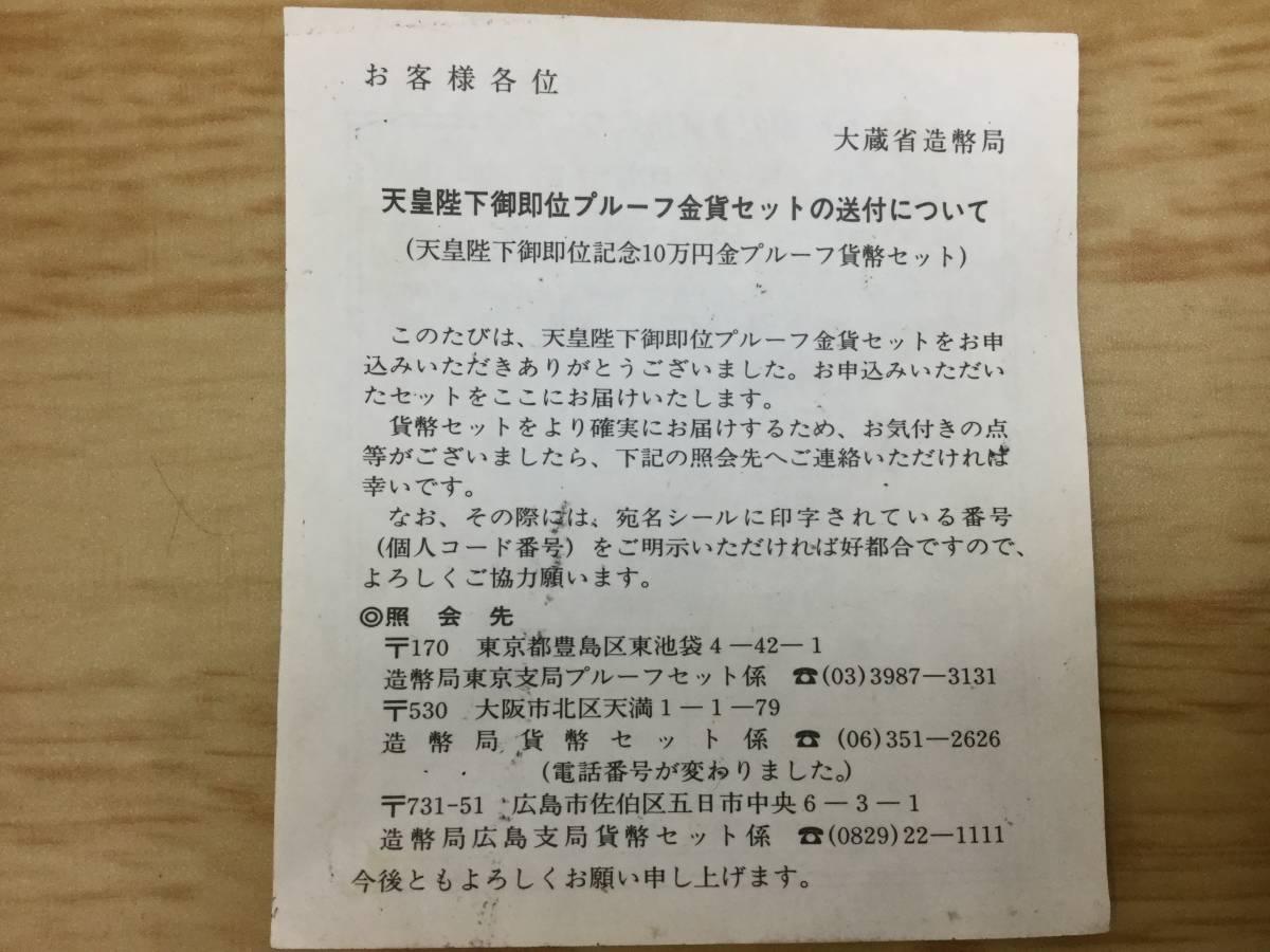 平成2年発行 即位記念10万円金貨 驚きの!人気金貨3枚セットのご提供!_画像5