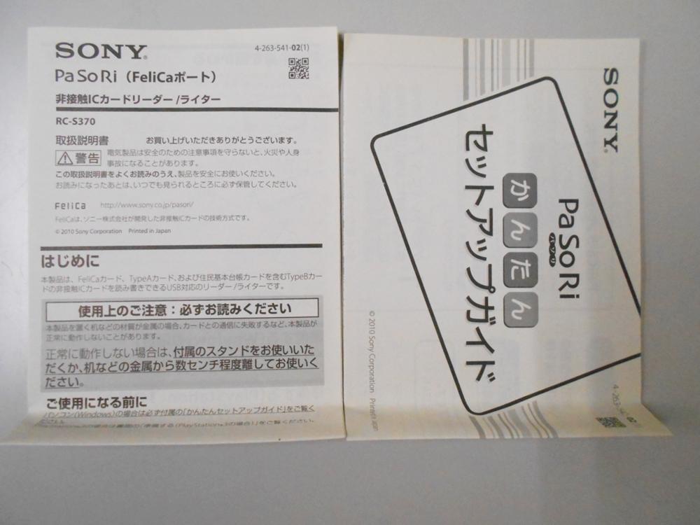 ★ソニー パソリ RC-S370 非接触ICカードリーダー&ライター e-Tax★_画像5
