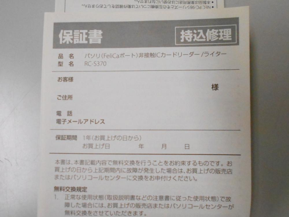 ★ソニー パソリ RC-S370 非接触ICカードリーダー&ライター e-Tax★_画像6