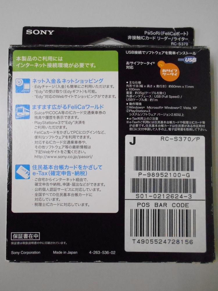 ★ソニー パソリ RC-S370 非接触ICカードリーダー&ライター e-Tax★_画像8