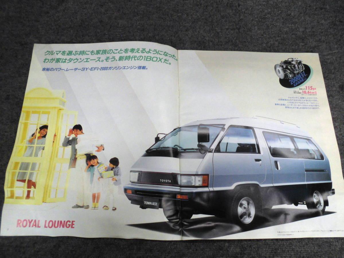 ●●1904-I33 トヨタ R20系 TOWNACE タウンエース 昭和59年8月 旧車カタログ 希少!_画像3