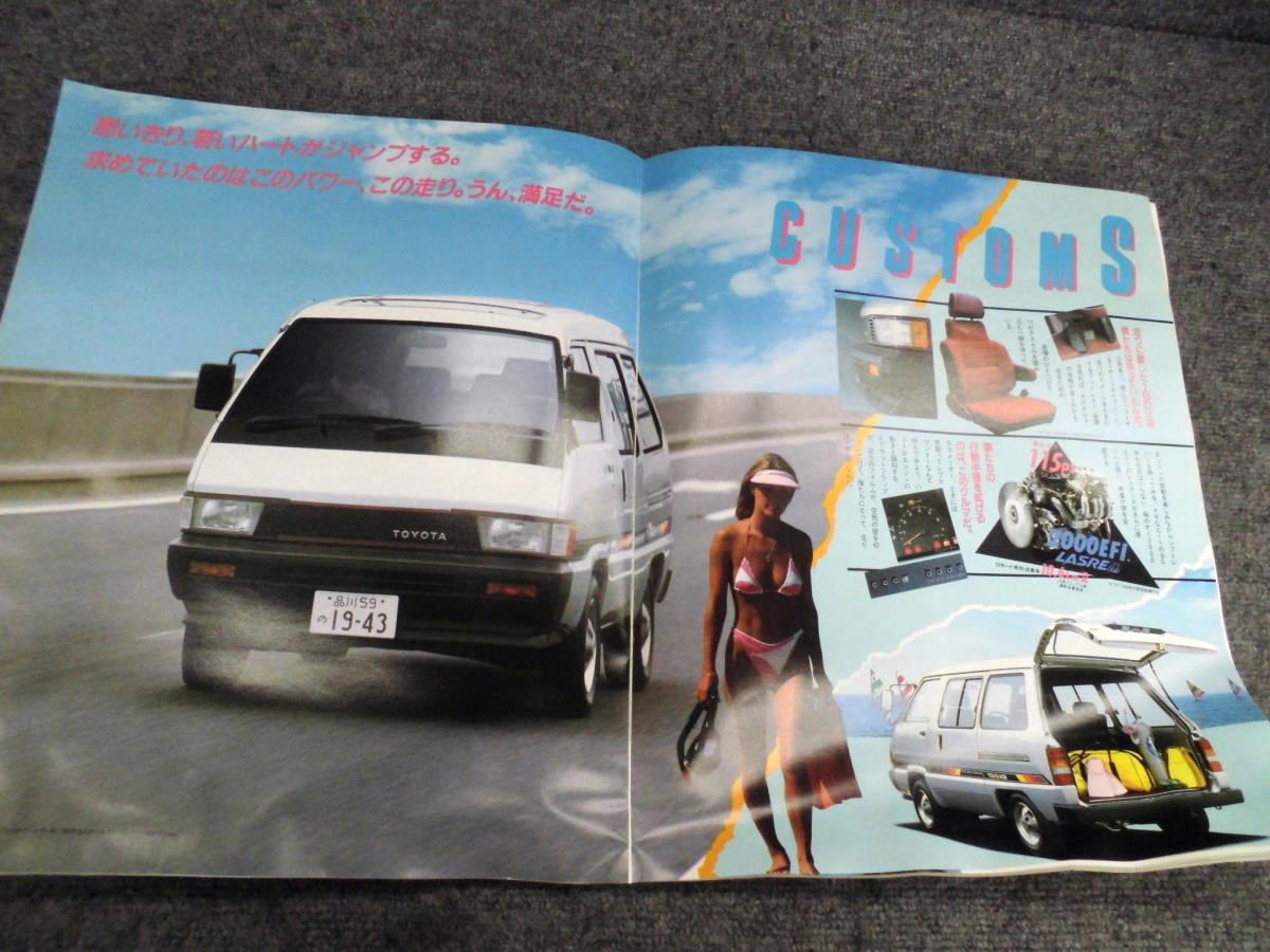 ●●1904-I33 トヨタ R20系 TOWNACE タウンエース 昭和59年8月 旧車カタログ 希少!_画像5