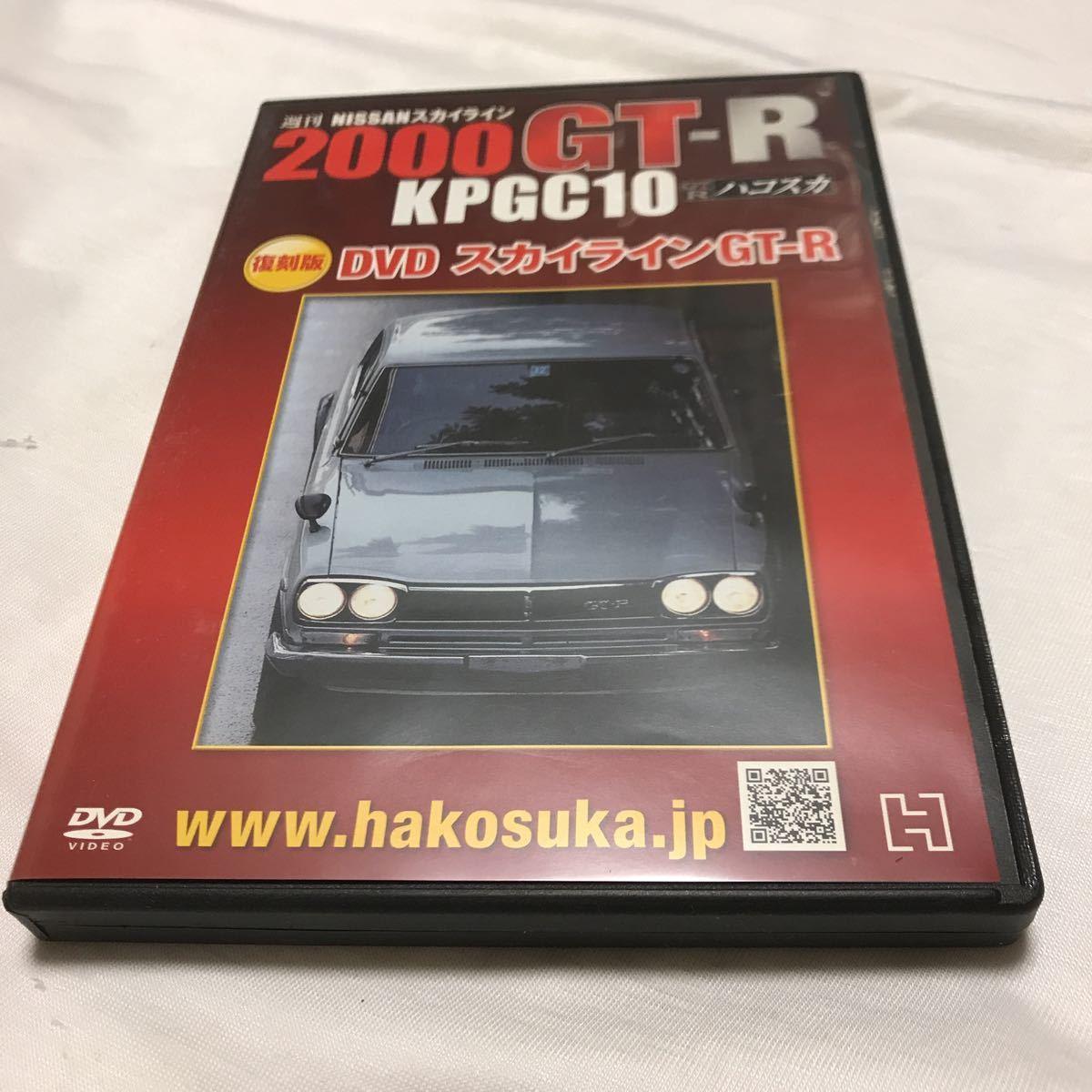 DVD スカイラインGT-R ハコスカ