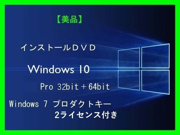 Windows10 Pro 64bit+32bit インストールDVD 2枚 + プロダクトキー 2枚(Win7 Pro OA版)_画像2