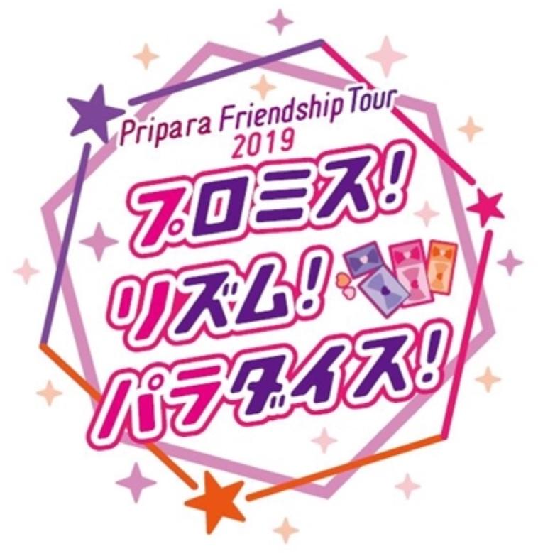 【プリパラ ライブ チケット】pripara friendship tour 2019 プロミス!リズム!パラダイス! 4/28昼 千葉/舞浜アンフィシアター