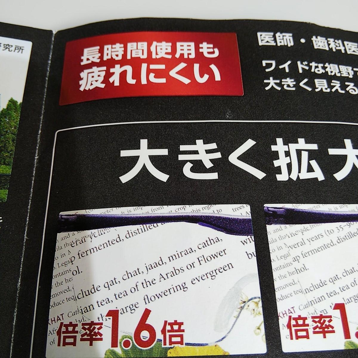 在庫あと2本 小さなサンプル印タイプ ハズキルーペラージ1.6倍紫ラメクリアレンズ新品サンプル本体のみカタログつきません。_画像7