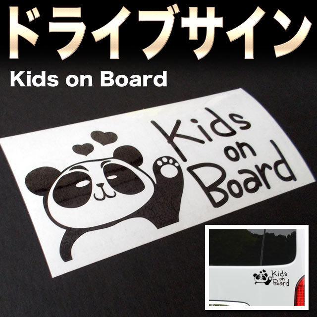 ♪パンダくんサイン♪ KIDS ON BOARD (黒抜き) 屋外用ステッカー4年耐候 送料無料から_画像1