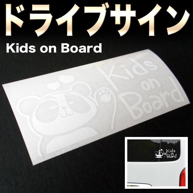 ♪パンダくんサイン♪ KIDS ON BOARD (白抜き) 屋外用ステッカー4年耐候 送料無料から_画像1