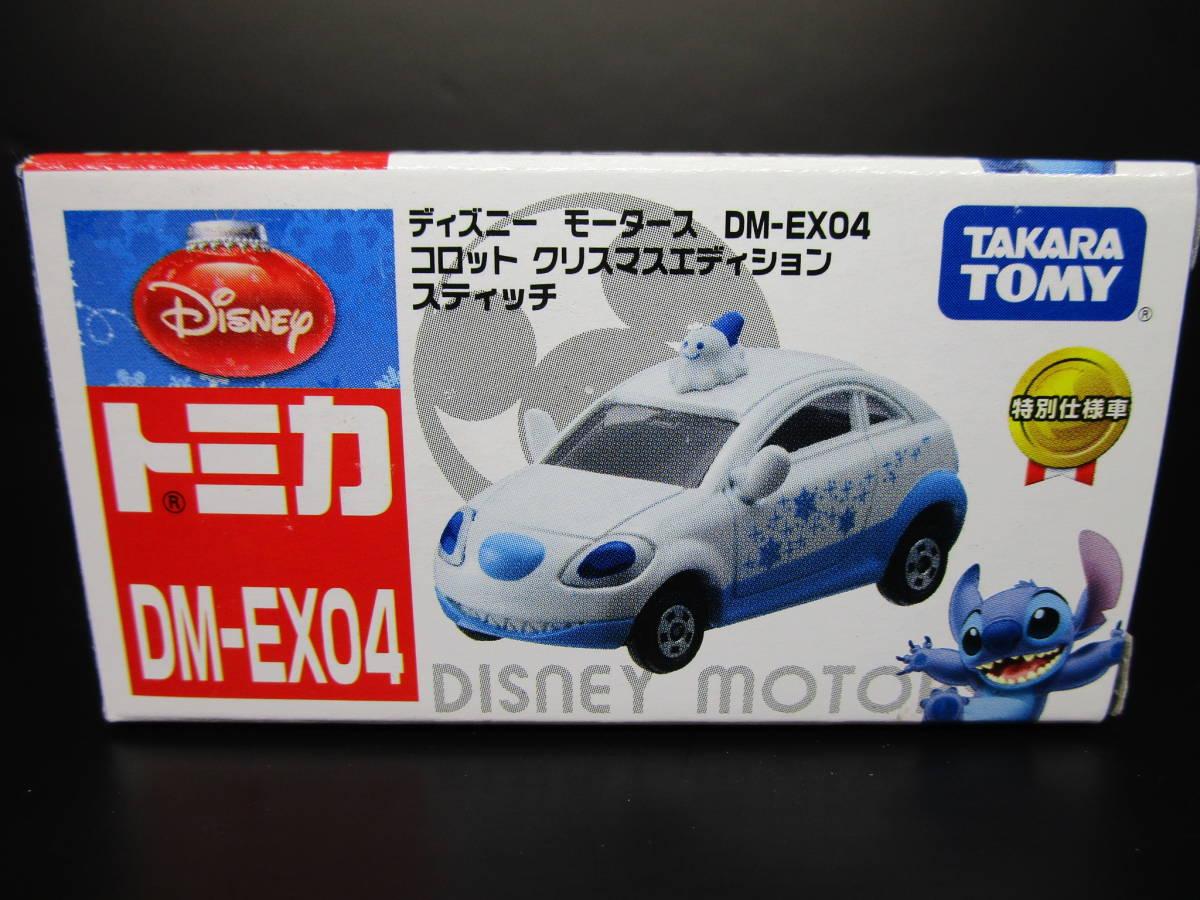 ☆ ディズニー トミカ DM-EX04 コロット クリスマス エディション スティッチ 未開封
