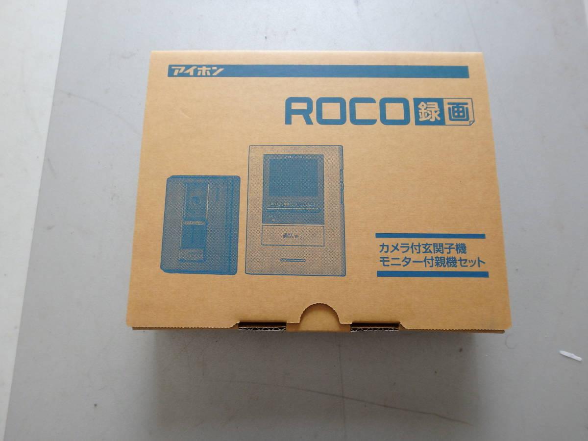 アイホン JQ-12E テレビドアホンセット ROCO 録画 売り切り 8