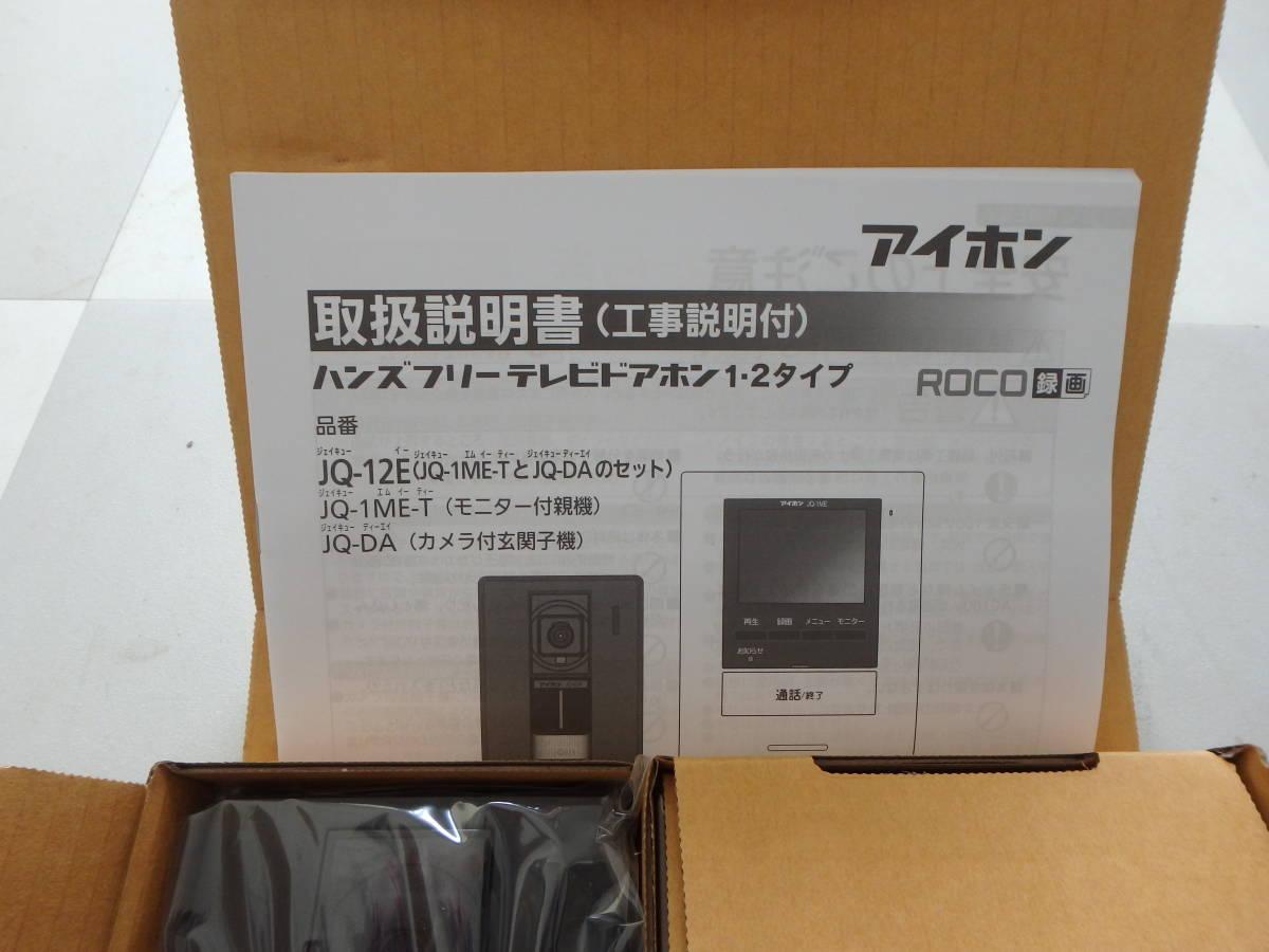 アイホン JQ-12E テレビドアホンセット ROCO 録画 売り切り 8_画像2