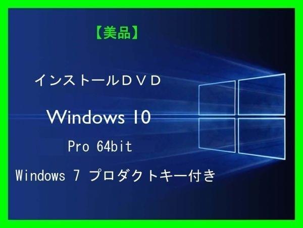 《美品》Windows10 Pro/Home 64bit インストールDVD + プロダクトキー(Win7 Pro OA版)_画像2