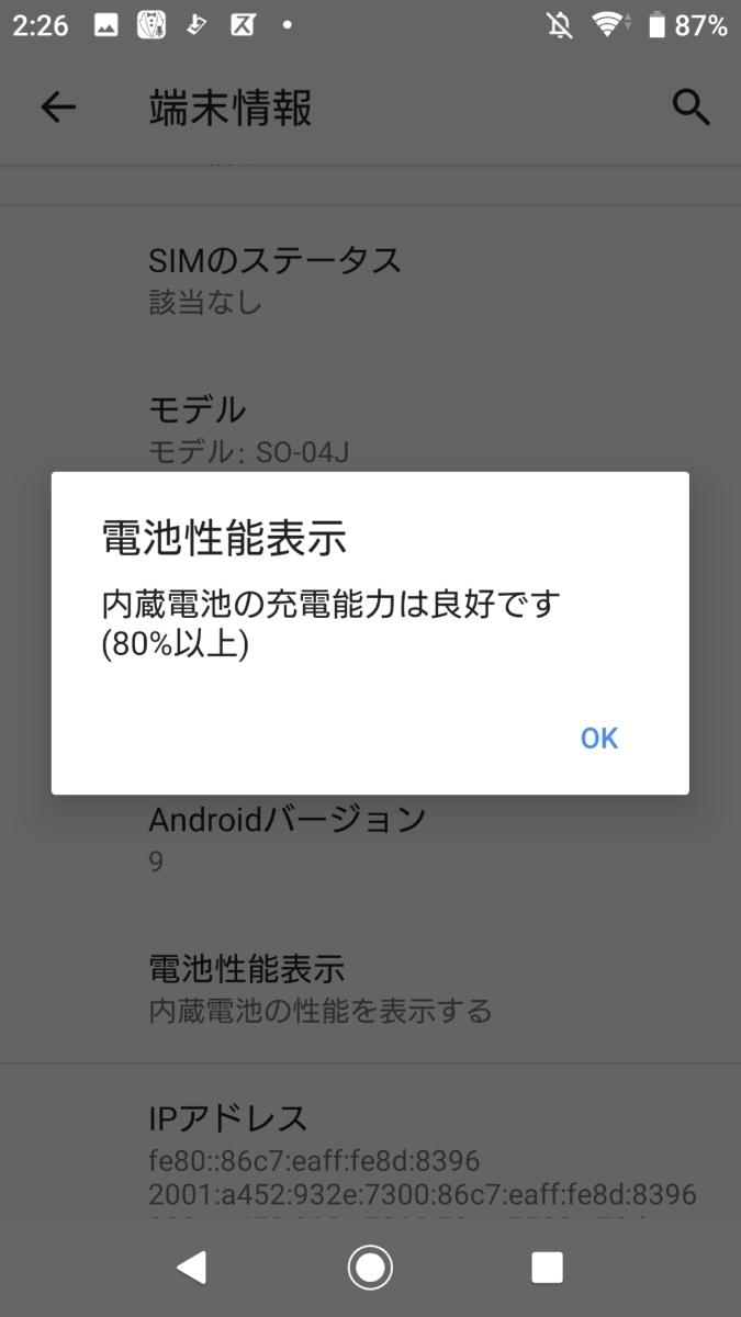 [送料無料] パーツ取りに Xperia XZ Premium SIMロック解除済 ジャンク_画像9
