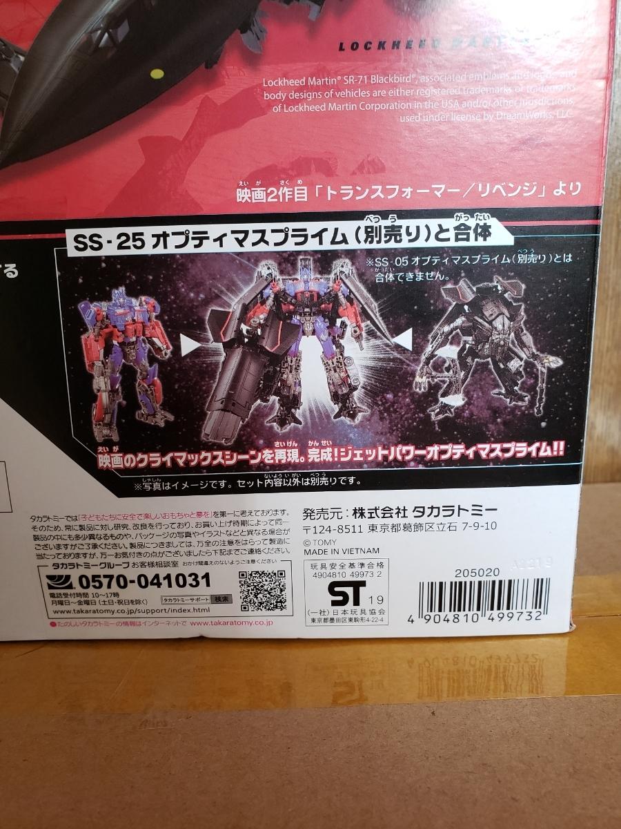 未開封 トランスフォーマースタジオシリーズ SS-26 ジェットファイヤー トランスフォーマーリベンジ_画像3