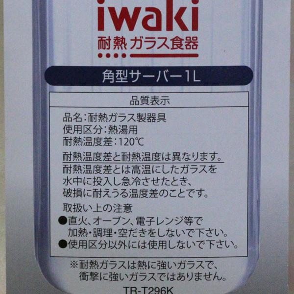 未使用★iwakiイワキ角形サーバー1L耐熱ガラス/milマグボトル480mlステンレス製/toneボトルカバー500mlペットボトル可 まとめてセットで_画像7