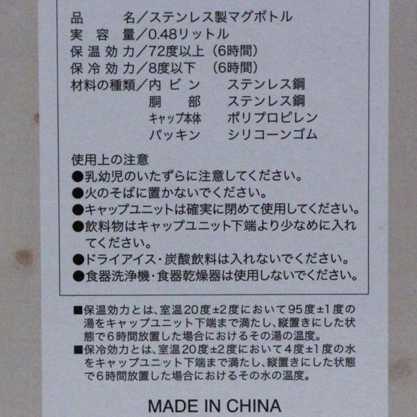 未使用★iwakiイワキ角形サーバー1L耐熱ガラス/milマグボトル480mlステンレス製/toneボトルカバー500mlペットボトル可 まとめてセットで_画像8