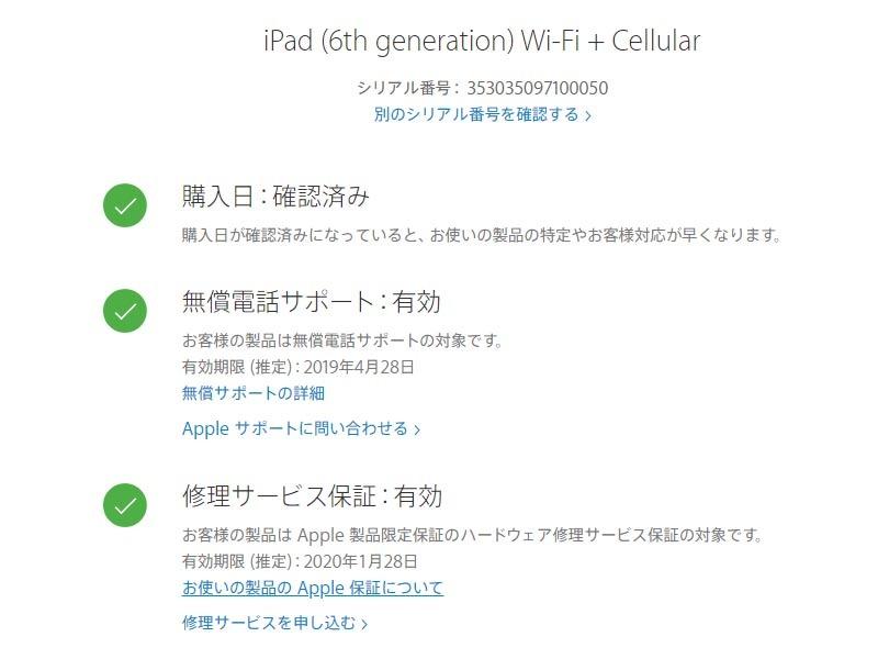 【美品】SIMフリー iPad 6 第6世代 2018 Wi-Fi + Celluler 32GB 保証期間あり!_画像7