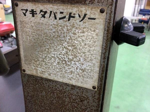 【H-3512】中古 makita マキタ バンドソー モデル2100 100V 動作品 【引き取り限定・静岡県浜松市】_画像9