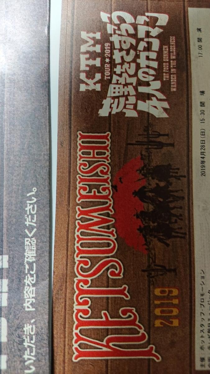 バラ売り可 4月28日(日)さいたまスーパーアリーナ ケツメイシチケット 1-3枚