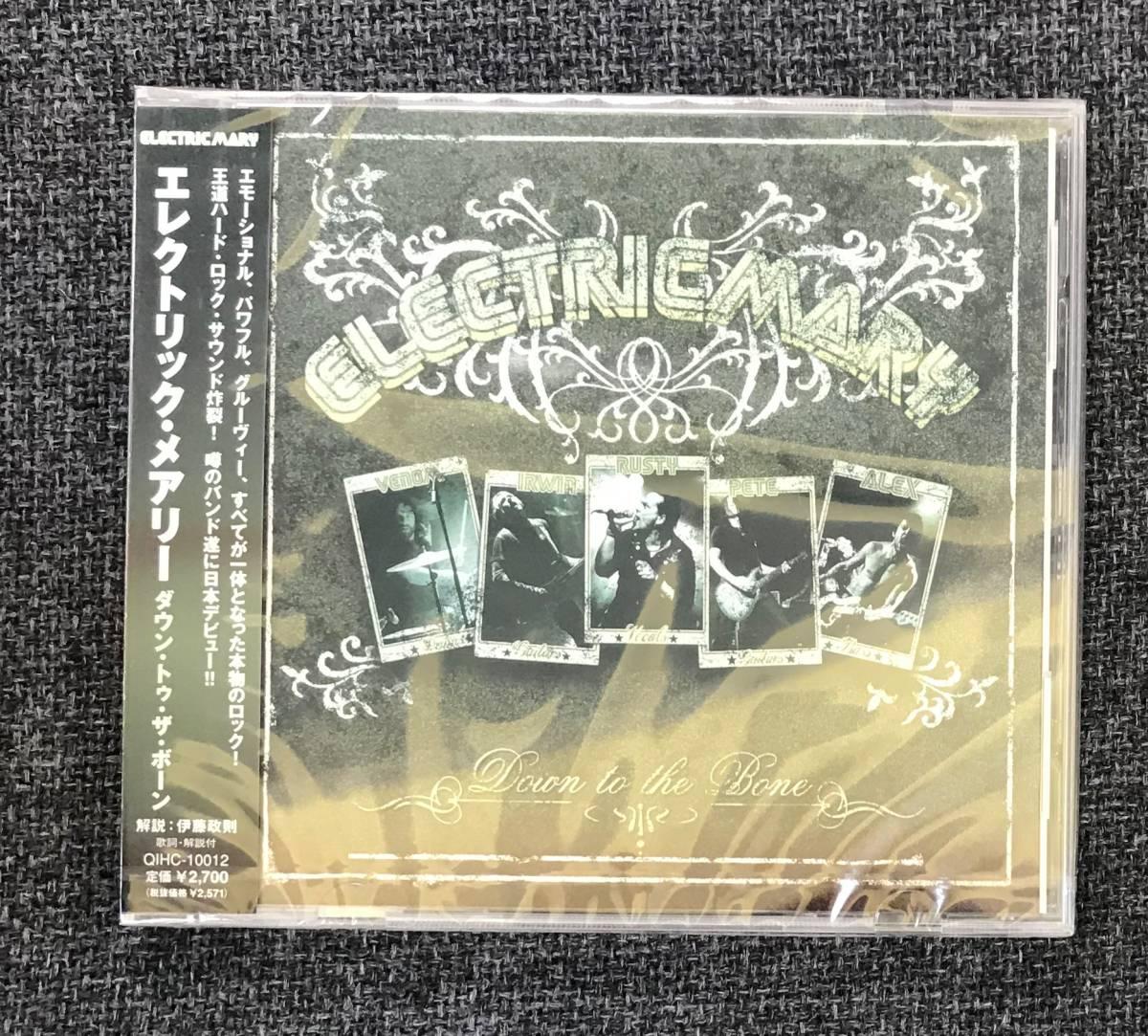 新品未開封CD☆エレクトリック・メアリー ダウン・トゥ・ザ・ボーン/QIHC-10012_画像1