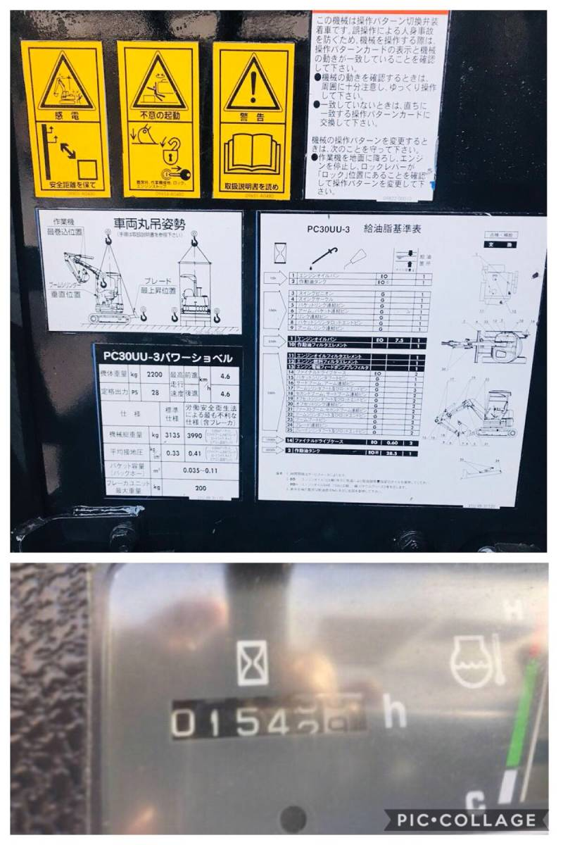 コマツ KOMATSU PC30UU 3型 ミニユンボ ユンボ バックホー 油圧ショベル ハサミ付き_画像10