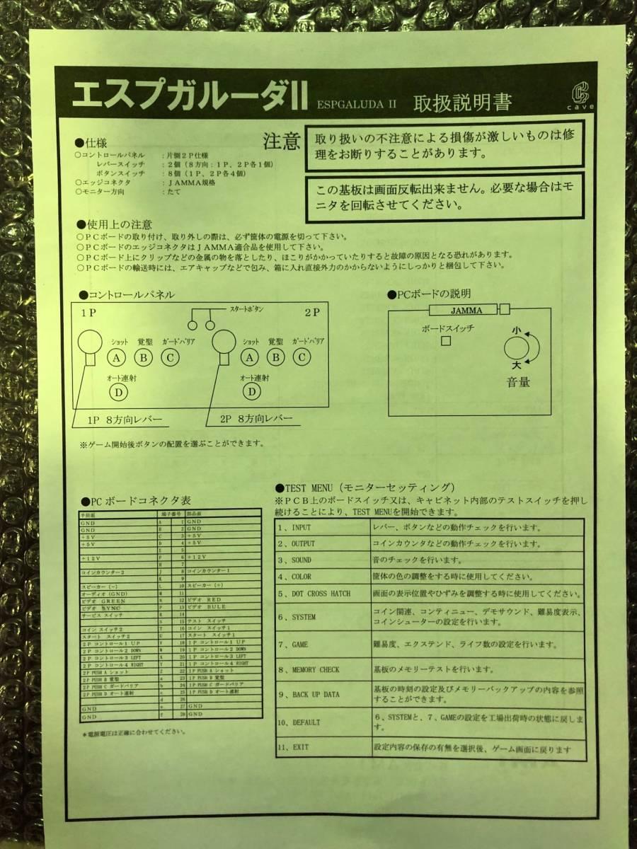 【ゲーム基板】ケイブ エスプガルーダⅡ 基板【アーケードゲーム】_画像4