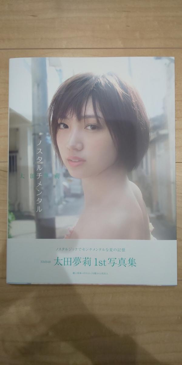 NMB48 太田夢莉 写真集 ノスタルチメンタル ※ポストカード無し※