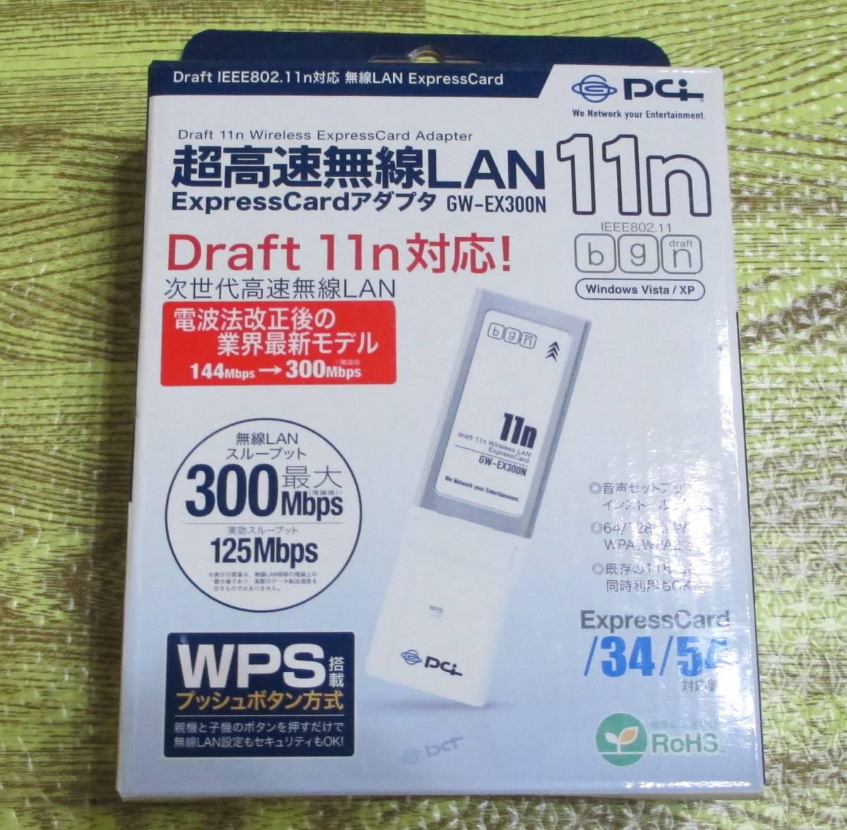 プラネックス GW-EX300N IEEE802.11n対応 無線LANカード_画像1