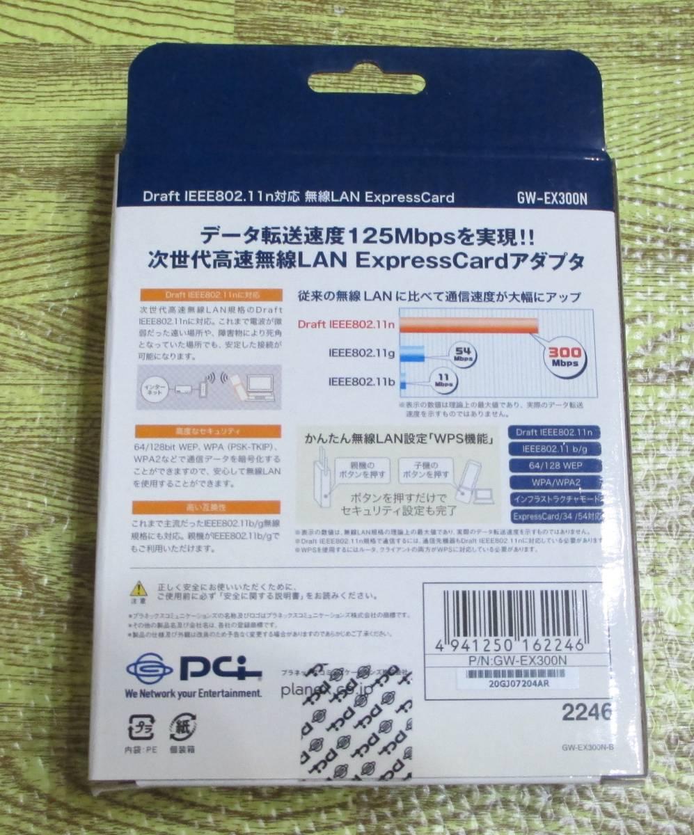 プラネックス GW-EX300N IEEE802.11n対応 無線LANカード_画像2