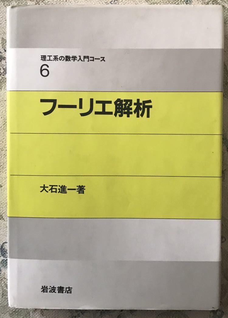 フーリエ解析 (理工系の数学入門コース 6) 岩波書店_画像1