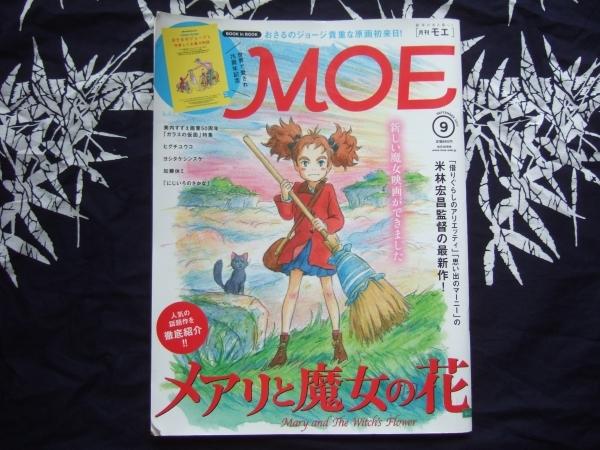 付録無し・MOE・2017年9月・米林宏昌監督の最新作 メアリと魔女の花_画像1